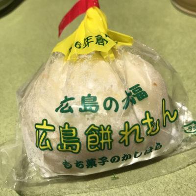 広島の大福広島餅れもん