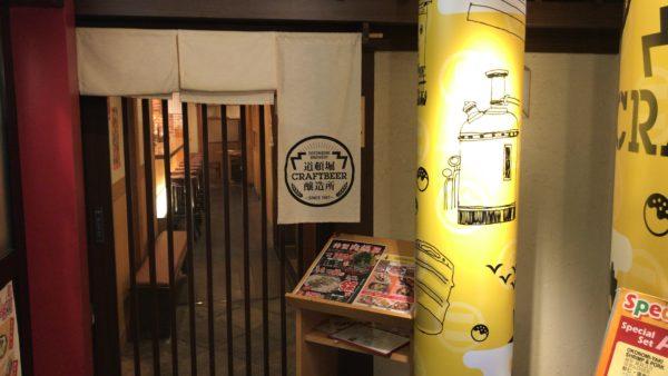 道頓堀クラフトビア醸造所