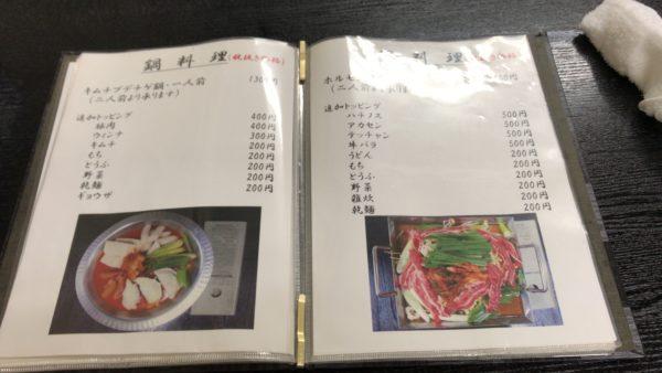 韓国料理チョンウォル