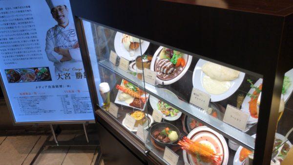 浅草キッチン大宮