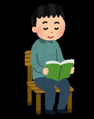 本を読む男性のイラスト