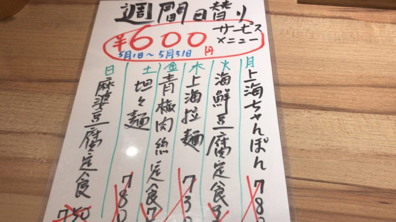 上海料理と上海拉麺 魔都